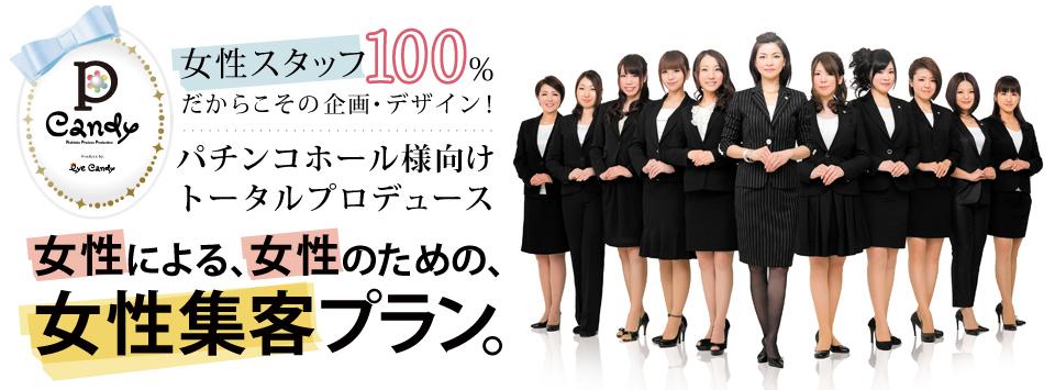 女性による、女性のための、女性集客プラン
