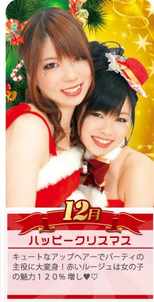 12月ハッピークリスマス