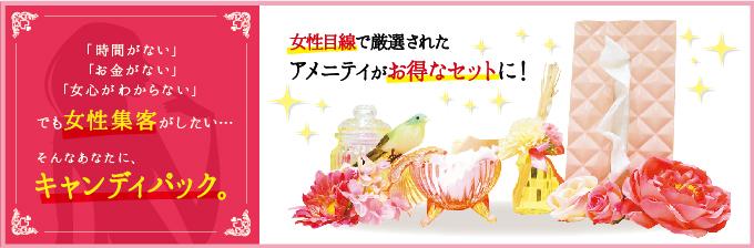 デザイン 広告デザイン 広告 集客 満足 女性 アイキャンディ 八王子 西八王子 女性100%  キャンディマジック キャンマジ 店内装飾 女子トイレ アメニティセット キャンディパック 集客 満足 女性 アイキャンディ 八王子 西八王子 女性100%