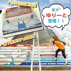 【見ちゃうデザイン♪】スポーツ祭東京2013 フラッグ&階段シート デザイン☆