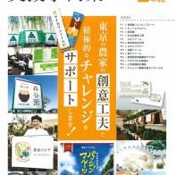 掲載のお知らせ [チャレンジ農業支援センター 支援事例集]
