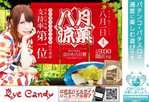 京のわらび餅 景品チラシ