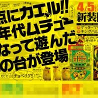 デザイン 広告 集客 満足 女性 アイキャンディ 八王子 西八王子 女性100% ゲッターマウス キングパルサー