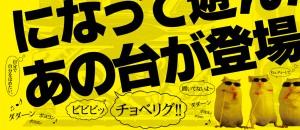 デザイン 広告 集客 満足 女性 アイキャンディ 八王子 西八王子 女性100%  ゲッターマウス キングパルサー カエル