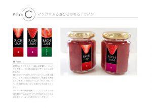 デザイン 広告 集客 満足 女性 アイキャンディ 八王子 西八王子 女性100%  パッケージラベル ラベルシール ジャムラベル