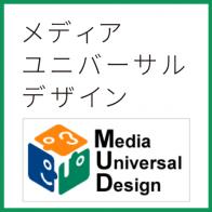 デザイン 広告 集客 満足 女性 アイキャンディ 八王子 西八王子 女性100% ユニバーサルデザイン UD メディア・ユニバーサルデザイン MUD