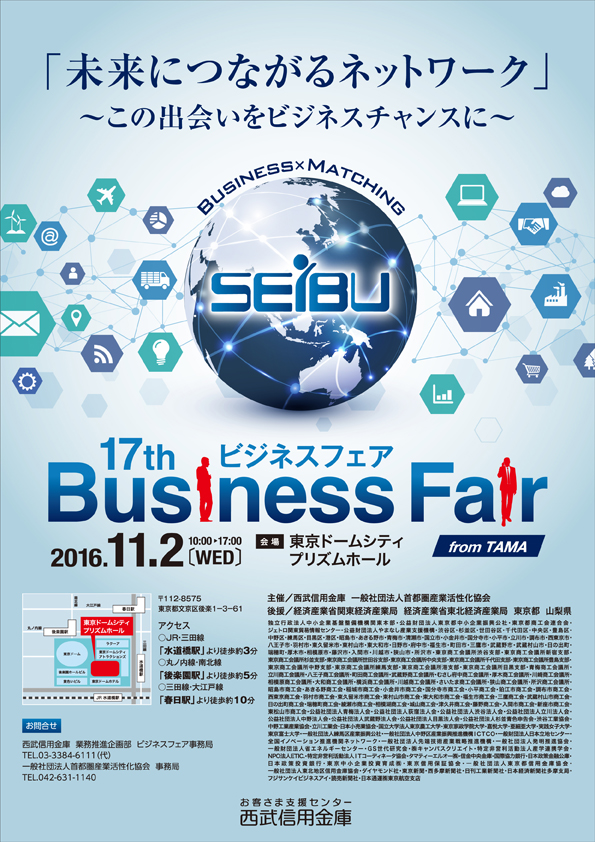 business_fair-1