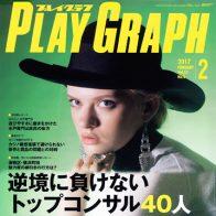 グラコレデザイン 広告 集客 満足 女性 アイキャンディ 八王子 西八王子 女性100% 掲載実績 プレイグラフ