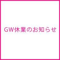デザイン 広告 集客 満足 女性 アイキャンディ 八王子 西八王子 女性100% ゴールデンウィーク休業 GW休業