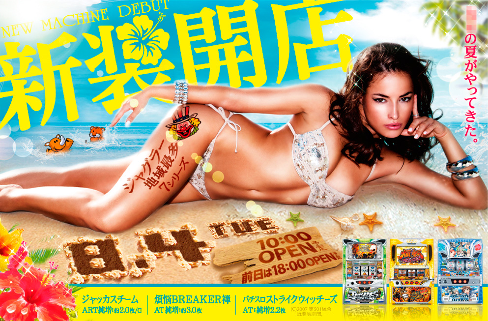デザイン 広告 集客 満足 女性 アイキャンディ 八王子 西八王子 女性100% パチンコ ダイレクトメール DM 男性向けデザイン