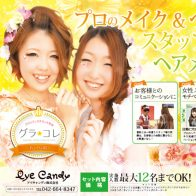 グラコレ_4・5月春の妖精