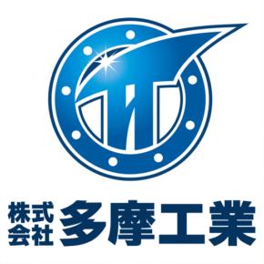 株式会社多摩工業様 ロゴ