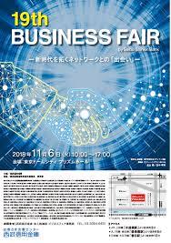 西武信金ビジネスフェア2018