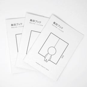株式会社 島田電機製作所様 ブランドブック