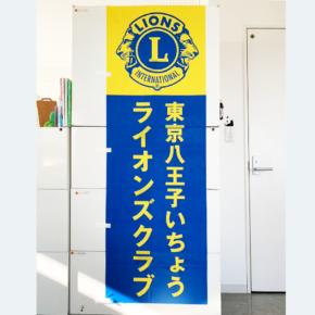 東京八王子いちょうライオンズクラブ様_のぼり