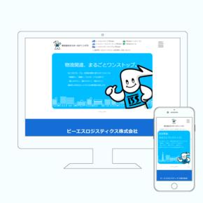 BSホールディングス様_WEBサイト