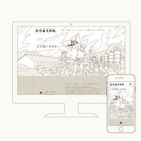 伊藤養鶏場様_WEBサイト