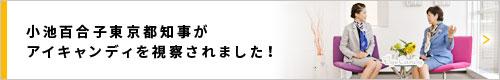 小池百合子都知事がアイキャンディ株式会社を視察されました。