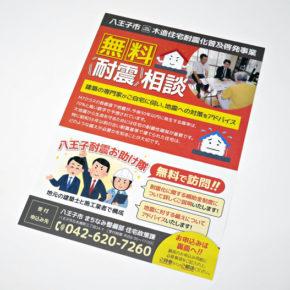 八王子商工会議所様_無料耐震相談チラシ