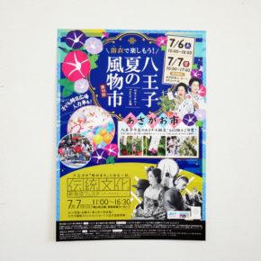 八王子夏の風物市ポスター