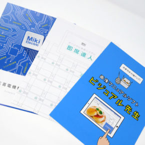 三喜電機株式会社様 パンフレット