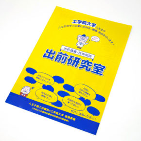 八王子商工会議所様_出前研究所リーフレット