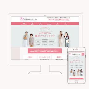 右田健診クリック様_WEBサイト