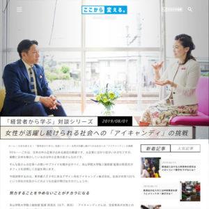 原監督対談TOP画 アイキャンディ株式会社