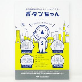 株式会社島田電機製作所様_ポスター