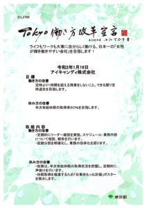 アイキャンディ株式会社 TOKYO働き方改革宣言
