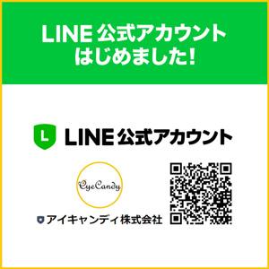 アイキャンディ株式会社 LINE公式アカウント始めました