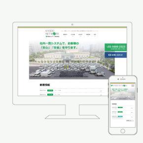 共同ネットワーク様_WEBサイト