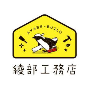 綾部工務店様‗ロゴ