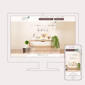 モダニエ様_WEBサイト