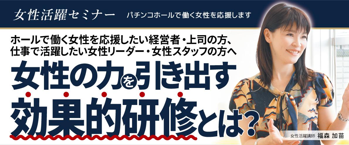 デザイン 広告 集客 満足 女性 アイキャンディ 八王子 西八王子 女性100% 女子力 女活 セミナー 女子力UP 女活セミナー