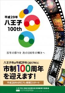 八王子100周年 ポスター デザイン 広告 集客 満足 女性 アイキャンディ 八王子 西八王子 女性100%