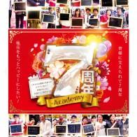デザイン 広告 集客 満足 女性 アイキャンディ 八王子 西八王子 女性100% アカデミー B3 チラシ