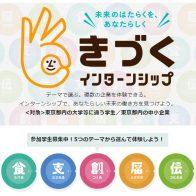 デザイン 広告 集客 満足 女性 アイキャンディ 八王子 西八王子 女性100%  きづくインターンシップ 東京都受託事業 採用