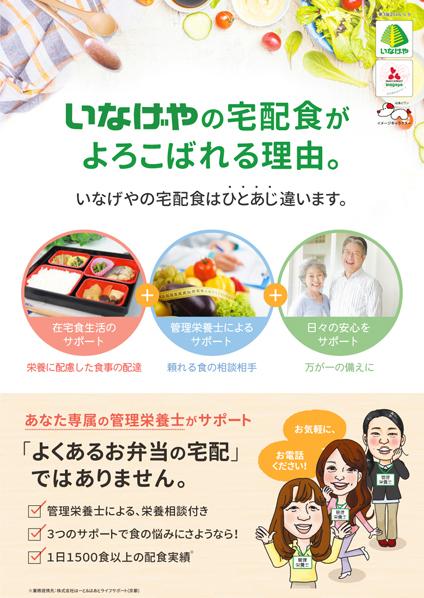 デザイン 広告 集客 満足 女性 アイキャンディ 八王子 西八王子 女性100% いなげや 宅配食 在宅食生活サポート