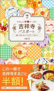 150000吉祥寺パスポート表紙&裏表紙vol3