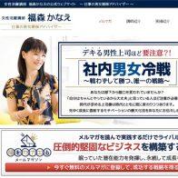 デザイン 広告 集客 満足 女性 アイキャンディ 八王子 西八王子 女性100% 福森かなえ オフィシャルサイト