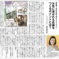 デザイン 広告 集客 満足 女性 アイキャンディ 八王子 西八王子 女性100% アミューズメントジャパン 掲載記事 キャンディマジック