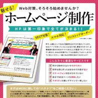 八王子 広告 デザイン 女性集客 ホームページ制作 WEB制作